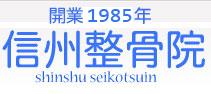 信州整骨院 交通事故による痛みの治療 埼玉県さいたま市
