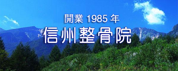 開業から24年/埼玉県 さいたま市 信州整骨院